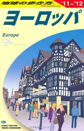 A01 地球の歩き方 ヨーロッパ 2011~2012の詳細を見る