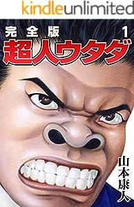 超人ウタダ1