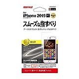 iBUFFALO iPhone6s / iPhone6 液晶保護フィルム スムース指すべり 高光沢タイプ  BSIP15FSMG