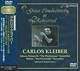 名指揮者の軌跡 Vol.1 カルロス・クライバー J.シュトラウスII世:喜歌劇<こうもり>序曲、ウェーバー<魔弾の射手>序曲 [DVD]