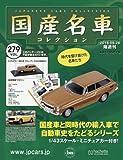 隔週刊国産名車コレクション全国版(279) 2016年 9/28 号 [雑誌]