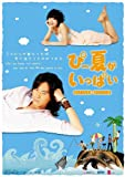 ぴー夏がいっぱい DVD-BOX I 初回限定版[DVD]