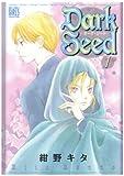 Dark Seed / 紺野 キタ のシリーズ情報を見る