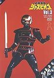 巨獣特捜ジャスピオン Vol.3[DVD]
