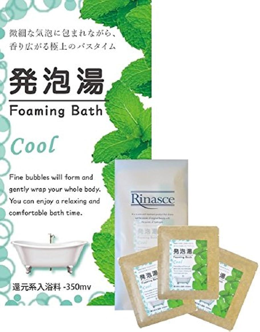 円形のアセクリーム【ゆうメール対象】発泡湯(はっぽうとう) Foaming Bath Cool クール 40g 3包セット/微細な気泡に包まれながら香り広がる極上のバスタイム