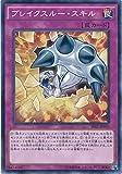 遊戯王カード SR02-JP039 ブレイクスルー・スキル ノーマル 遊戯王アーク・ファイブ [STRUCTURE DECK R -巨神竜復活-]