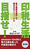 目指せ!印税生活/完全版: Kindleの電子書籍で叶える、個人出版の時代