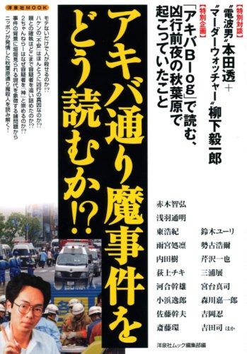 アキバ通り魔事件をどう読むか!? (洋泉社MOOK)の詳細を見る