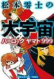 松本零士の大宇宙 ハーロック ヤマト 999 (復刻名作漫画シリーズ)
