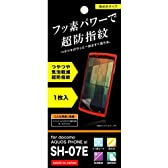レイ・アウト docomo AQUOS PHONE si SH-07E用 フッ素コートつやつや気泡軽減超防指紋フィルムRT-SH07EF/C1