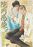 院内感染 (JUNEコミックス ピアスシリーズ 159)