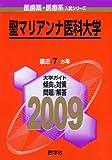 聖マリアンナ医科大学 [2009年版 医歯薬・医療系入試シリーズ] (大学入試シリーズ 758)