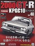 週刊NISSANスカイライン2000GT-R KPGC10(40) 2016年 3/9 号 [雑誌]