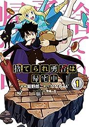 捨てられ勇者は帰宅中 第一巻 (コロナ・コミックス)