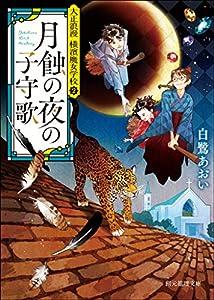 月蝕の夜の子守歌 大正浪漫 横濱魔女学校 (創元推理文庫)