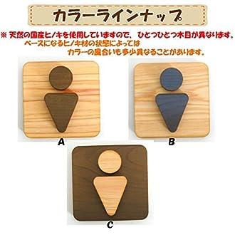 木製凸凹 四角型トイレプレートB 男10cm角 3タイプ A(両面テープ付)・メール便発送