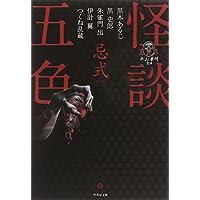 FKB怪談五色2 忌式 (竹書房文庫)