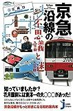 京急沿線の不思議と謎 (じっぴコンパクト新書)