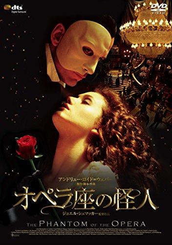 オペラ座の怪人 [DVD]の詳細を見る