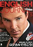 CD・冊子付 ENGLISH JOURNAL (イングリッシュジャーナル) 2015年 05月号