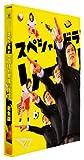 【Amazon.co.jp限定】スペシャルドラマ「リーガル・ハイ」完全版(コースターセット付) [Blu-ray]