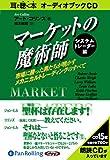 [オーディオブックCD] マーケットの魔術師 システムトレーダー編 (<CD>) (<CD>)