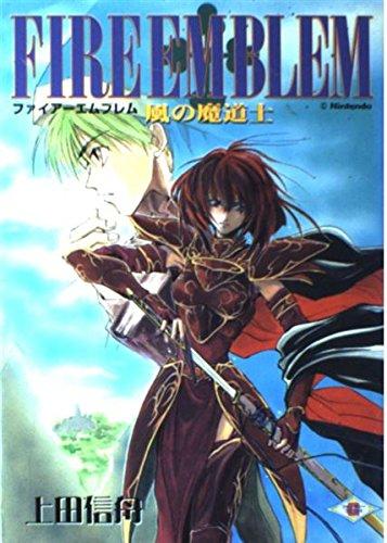 ファイアーエムブレム―風の魔道士 (ガンガンファンタジーコミックス)の詳細を見る
