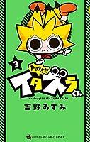 やりすぎ!!! イタズラくん (3) (てんとう虫コロコロコミックス)