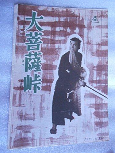 1953年映画パンフレット 大菩薩峠 片岡千恵蔵 月形竜之介