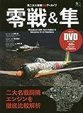 零戦&隼 (エイムック 3781 第二次大戦機DVDアーカイブ)