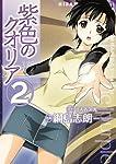 紫色のクオリア 2 (電撃コミックス)