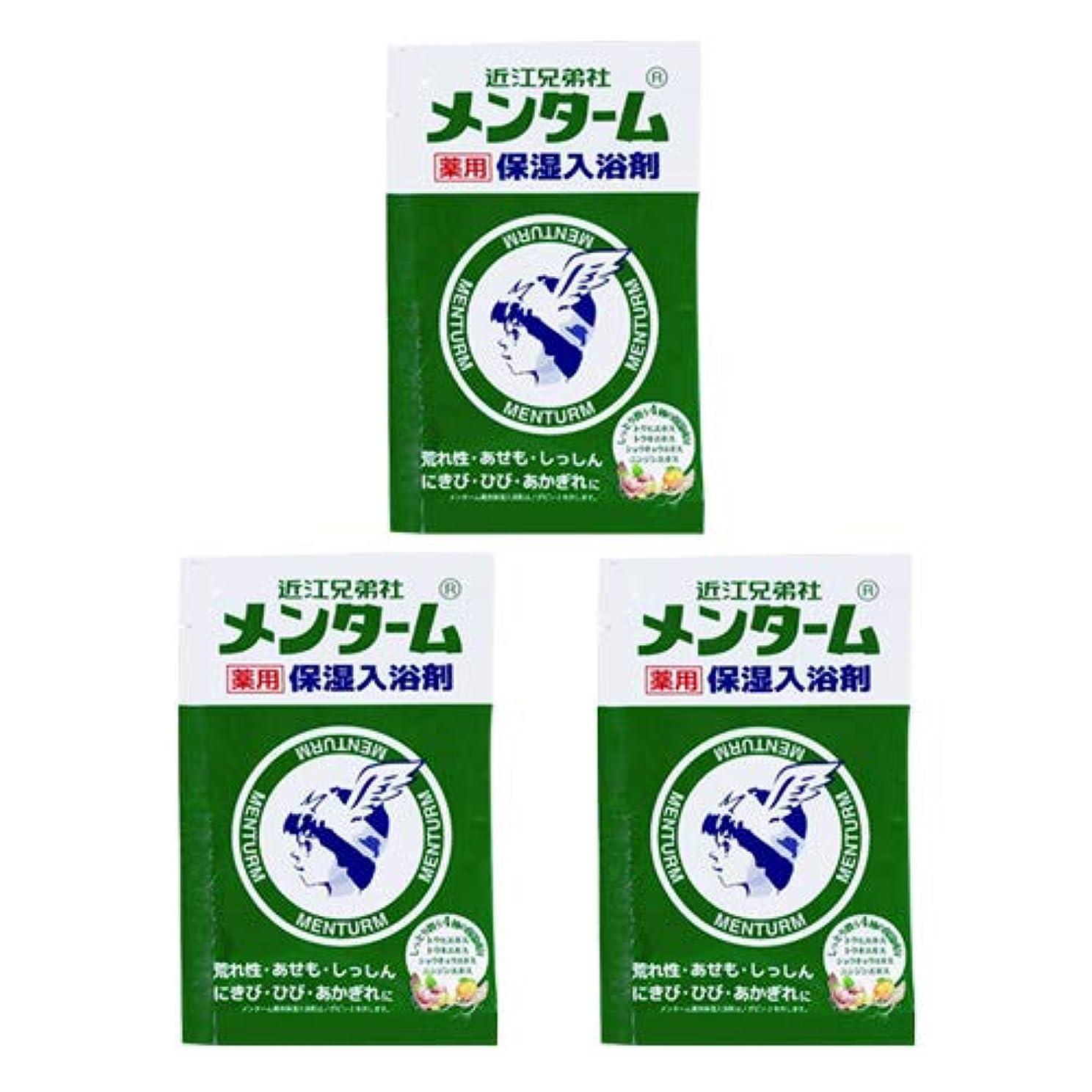 傑出した遅れ競争近江兄弟社 メンターム 薬用 保湿入浴剤 25g×3個セット