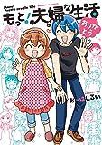 もっと!夫婦な生活 4巻 (まんがタイムコミックス)