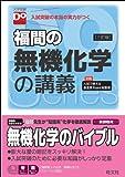 福間の無機化学の講義 三訂版(大学受験Doシリーズ)