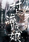 村上海賊の娘 (10) (ビッグコミックス)