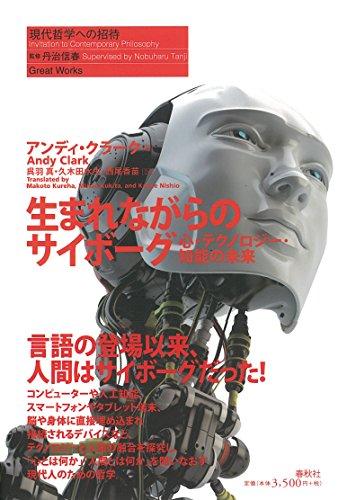 生まれながらのサイボーグ: 心・テクノロジー・知能の未来