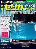 ニューモデル速報 歴代シリーズ トヨタ初代セリカのすべて