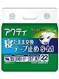 アクティ 寝たまま交換テープ  止め S-M 22枚【ADL区分:寝て過ごす事が多い方】