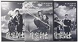 隠密剣士第7部 忍法根来衆 HDリマスター版DVD3巻セット<宣弘社75周年記念>[DVD]