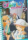 ばのてん! SUMMER DAYS 2巻 (デジタル版ガンガンコミックスONLINE)