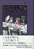 七夜物語(下)