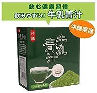牛乳青汁 沖縄県産 健康食品 大麦若葉 粉末 黒糖入り 飲みやすい 甘い 国産 (お試し1週間分)