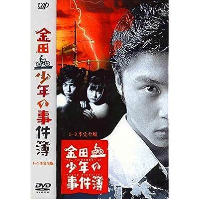 金田一少年の事件簿(堂本剛、松本潤出演)Season1+2+3 完全版 DVD-BOX 18枚組