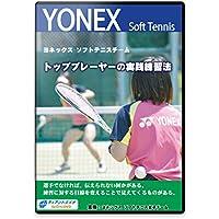 【ソフトテニス練習法DVD】ヨネックス ソフトテニスチーム トッププレーヤーの実践練習法