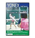 【ソフトテニス練習法DVD】ヨネックス ソフトテニスチーム トッププレーヤーの実践練習法 -
