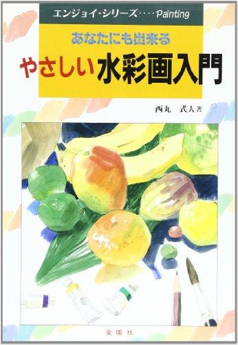 やさしい 水彩画入門 (Let's enjoy painting)