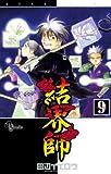 結界師(9) (少年サンデーコミックス)