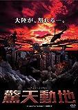 驚天動地[DVD]