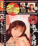 麒麟堂 中出し受精 あらい琴(DVD)[KI]EGD-004