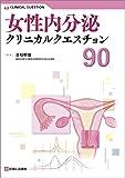 女性内分泌クリニカルクエスチョン90